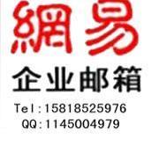 163邮箱投诉电话确保产品质量图片