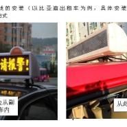 出租车led顶灯广告屏管理办法图片