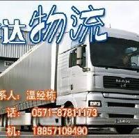 供应杭州萧山到大连货运公司