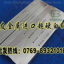 供应进口白钢车刀 高强度精磨白钢车刀 进口白钢车刀价格