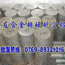 供应进口7075铝板 耐磨损A7075日本铝合金圆棒 铝合金价格图片