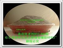 供应dfc-600型金井牌铸造高效除渣剂高效除渣去除渗碳物杂质批发
