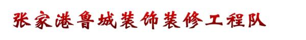 张家港市杨舍福前鲁城装饰工程服务部