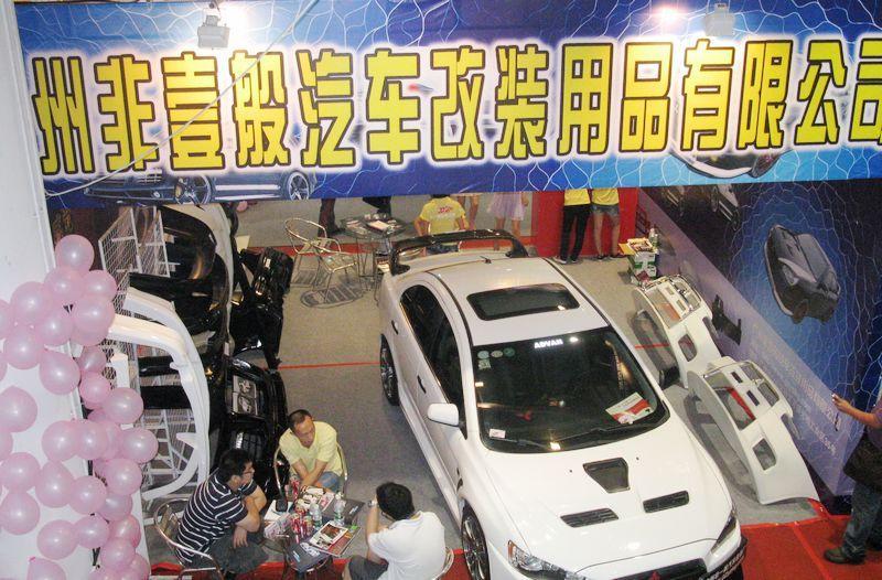 广州非壹般汽车用品用品有限公司