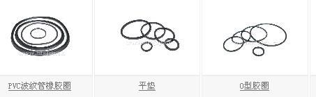 供应PVC管材密封圈∕PE波纹管胶圈,PVC管件密封圈