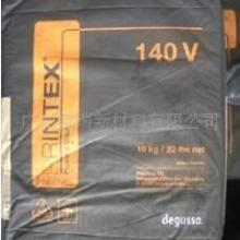 供应德固赛炭黑140V色素碳黑德国进口原装产品批发