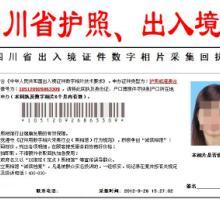 供应四川省护照相片回执出入境相片回执