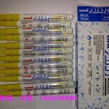 供应日本三菱PX-21漆油笔油漆笔批发