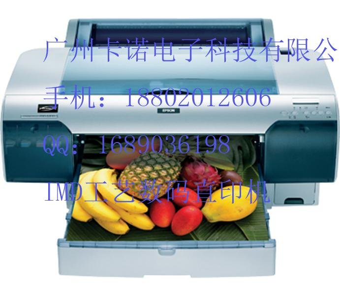 供应PET手机护套打印机
