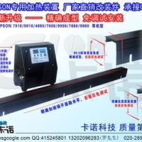 供应宽幅9908打印机加热配件