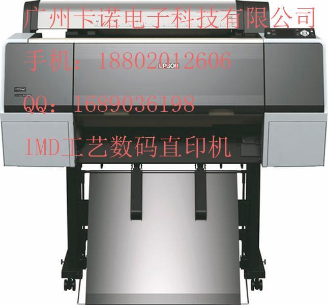 供应IMD/IML手机工艺打印机