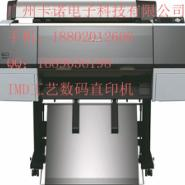 IMD/IML手机工艺打印机图片