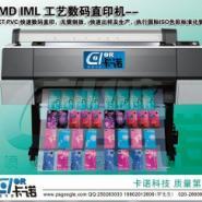 广州卡诺代理IMD数码彩印机图片