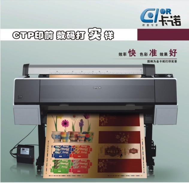 供应深圳EPSON金银卡速干颜料墨水