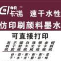 重庆卡诺水性速干颜料墨水图片