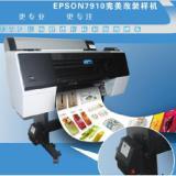 CTP印前数码打实样(印前打样机CTP印前数码打实样印前打样机