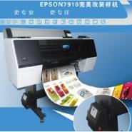 CTP印前数码打实样印前打样机图片
