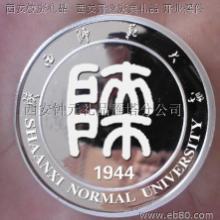 供应西安纪念币制作西安纪念币厂家批发
