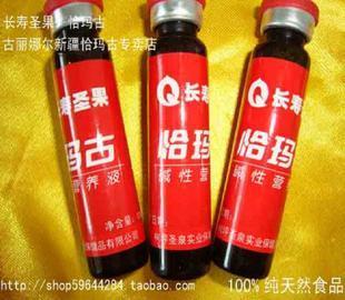 恰玛古碱性营养液 恰玛古图片_恰玛古碱性营养