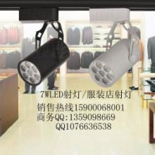 供应LED服装灯LED滑轨灯LED导轨射灯服装店摆头射灯