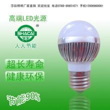 供应led球泡led灯泡/led节能灯射灯光源E27/3w5w7w