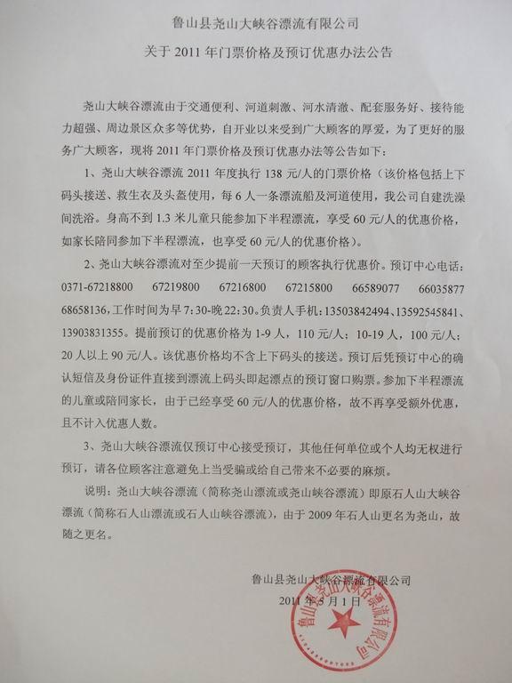 河南郑州平顶山尧山漂流 尧山大峡谷漂流生产 高清图片