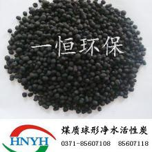 供应球形活性炭巩义一恒公司球形活性炭专业生产各种净水活性炭批发