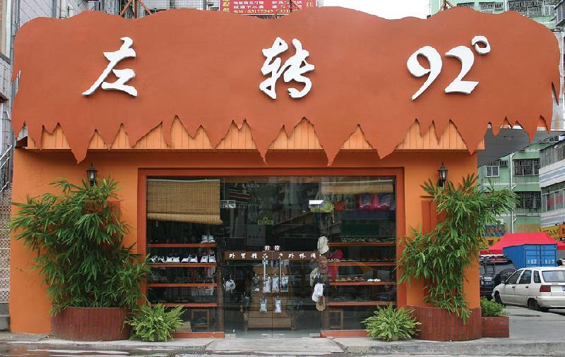 北京门面装修图片