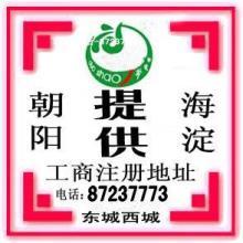 供应北京注册地址可以申请税控机