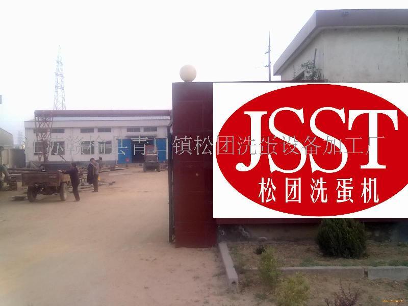 赣榆县青口镇松团洗蛋设备加工厂