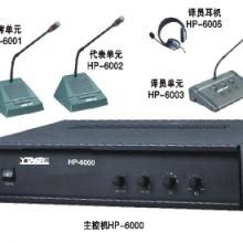 供应同声传译会议系统
