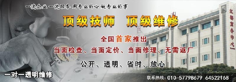 北京金印启达钟表公司