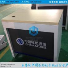 供应中国移动通信手机柜台,云南移动款柜台批发