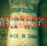 华幸工业98葡萄糖酸钠图片