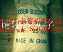 供应华幸工业98葡萄糖酸钠图片