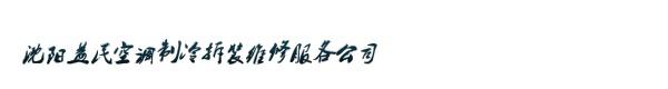 沈阳益民空调制冷拆装维修服务公司