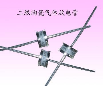 供应二极陶瓷气体放电管