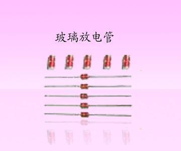供应玻璃放电管