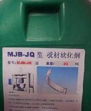 供应板材软化剂