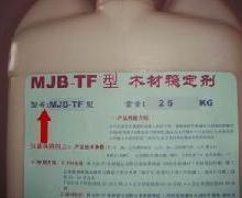 供应板材稳定剂