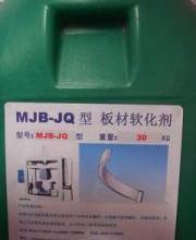 供应木材软化剂