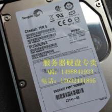 供应服务器硬盘批发