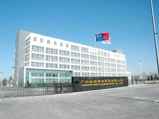 广州品诺清洁用品有限公司