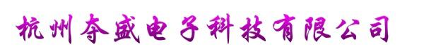 杭州夺盛电子科技有限公司