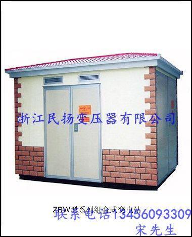 供应ZBW高压电器设备