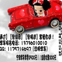 供应哎哟!宁波大学生考驾照##宁波学生考驾照哎哟宁波大学生考驾照批发
