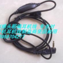 供应最便宜的对讲机耳机线,对讲机耳机线厂家直接供货,价格便宜实惠图片