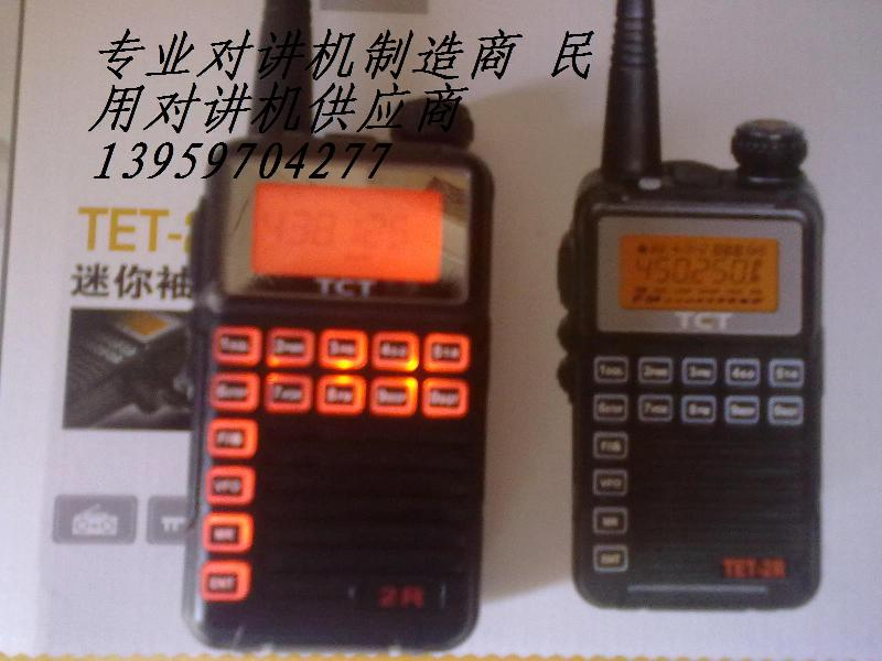 供应TET2R对讲机,TET2R对讲机生产厂家,TET2R对讲机