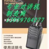 供应KMD828无线对讲机,泉州无线对讲机生产厂家,防摔扫描对讲