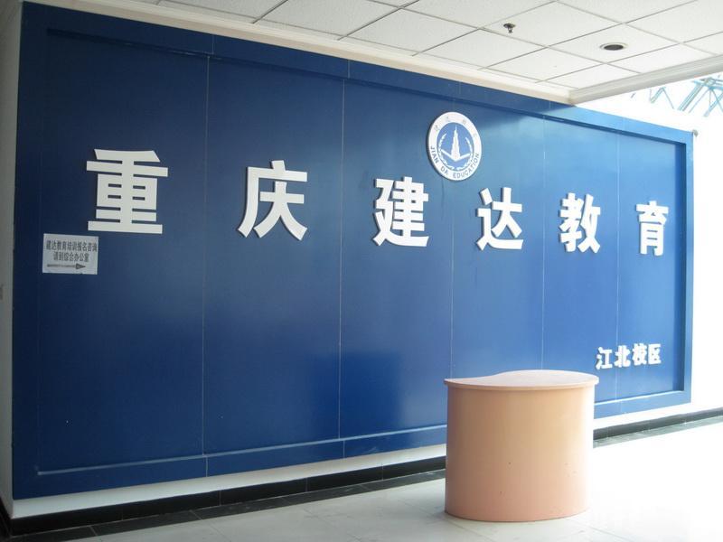 重庆建达建筑教育培训学校